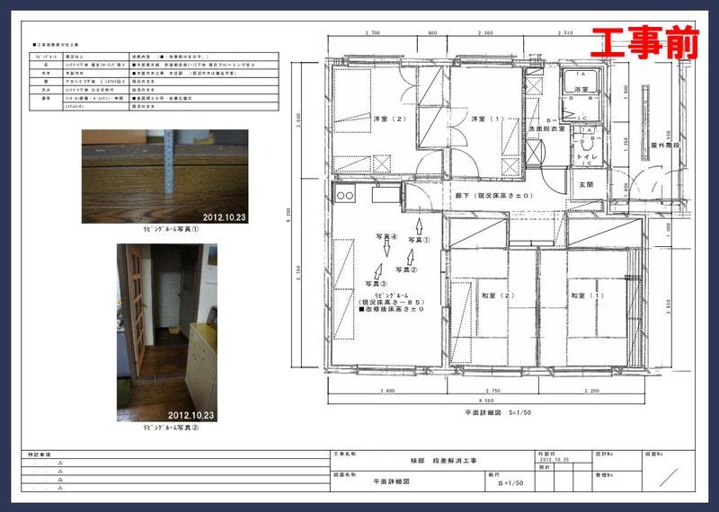 20121203renovation04_2