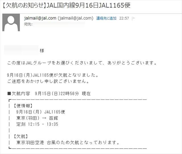 2013年09月16日:JAL1165便(羽田⇒函館 767-300) ※欠航 - 飛行機 ...