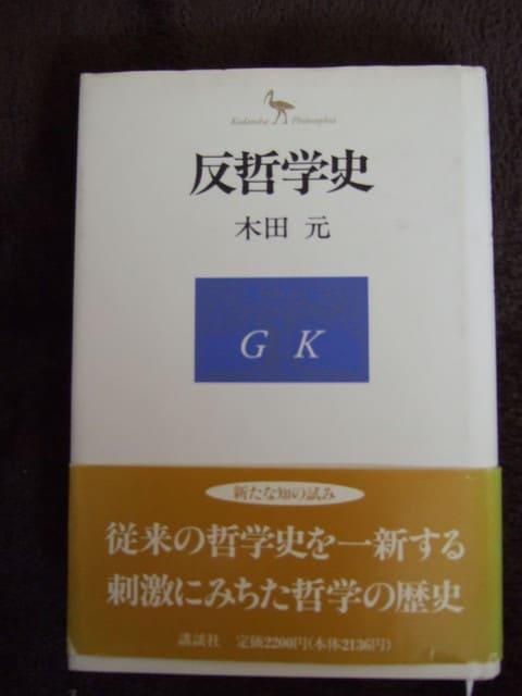 木田元著『反哲学史』(講談社 1995年) - 夕日さすまに いそ ...