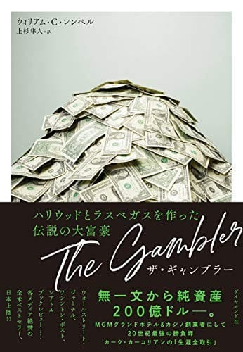 The Gambler―The Legendary Millionaire Who Built Hollywood and Las Vegas