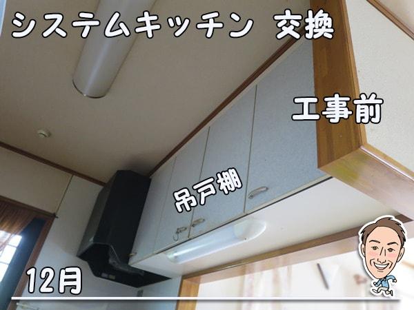 博多の建築士三兄弟_システムキッチン工事前