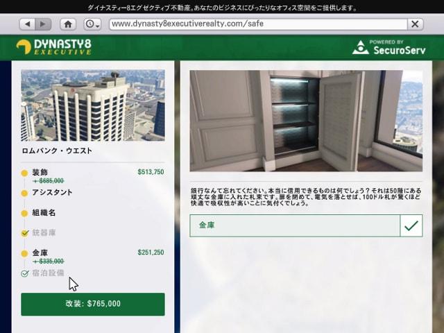 GTA5オンライン CEOオフィスを引っ越したよー\\(^o^)/ - スポイチ ...