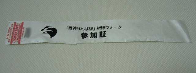 「阪神なんば線」新線ウォーク参加証