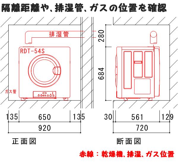 RDT-54S_現場設置図面