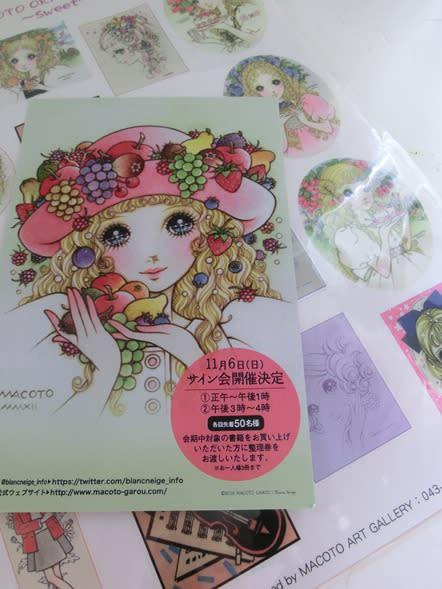 3a51142b86161 高橋真琴先生のアート・物販展が11月1日より11月17日まで東京新宿マルイ本館にて開催されます。