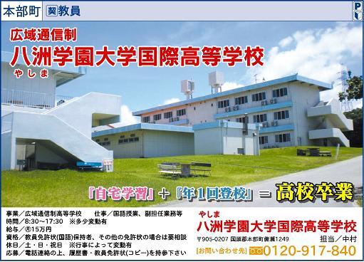 海の向こうの『八洲学園大学国際高等学校』へ行こう!