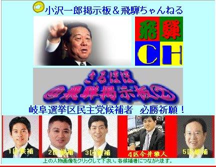 飛騨の山猿@飛騨マーベリック新聞・小沢一郎と共産党アレルギーを捨て野党共闘し一丸となって政権奪取しよう♪