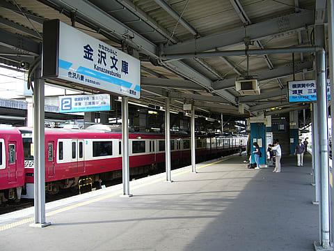 金沢 文庫 駅