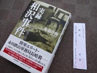 ◎推奨・鬼頭春樹著「実録相沢事...