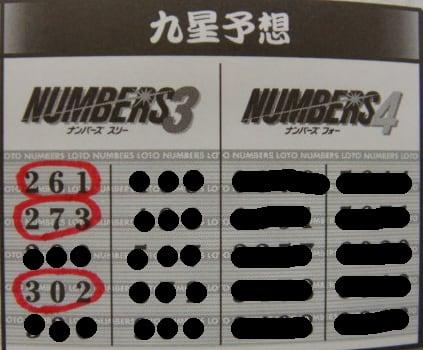 Gokusen9sei