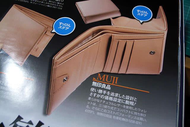ヌメ革パスケース付二つ折り財布 生成 | 無印良品ネットストア