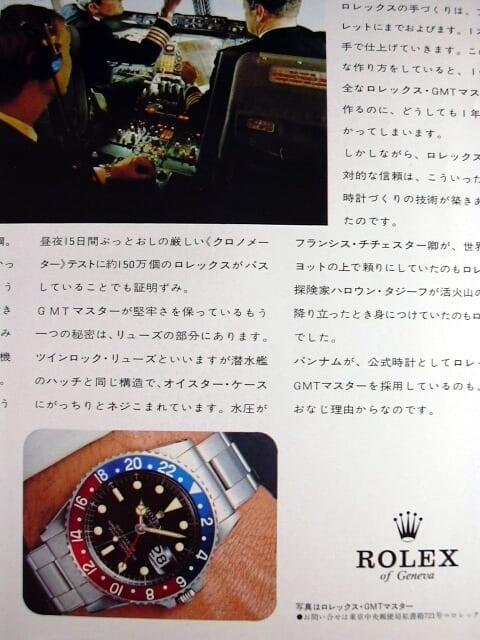 Rolex1002ad