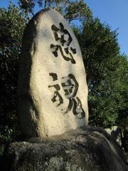 上田桑鳩の揮毫-中東条村の忠魂碑 - ふるさと加東の歴史再発見