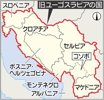 ユーゴスラビア【各国情報】