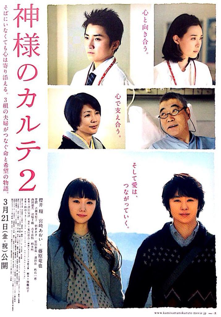 神様 の カルテ 映画 神様のカルテ:テレビ東京
