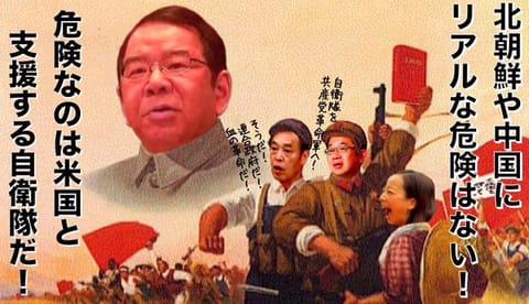 KSM】共産党・志位のポスター、...