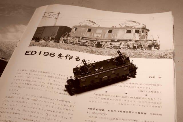 国鉄ED41形電気機関車