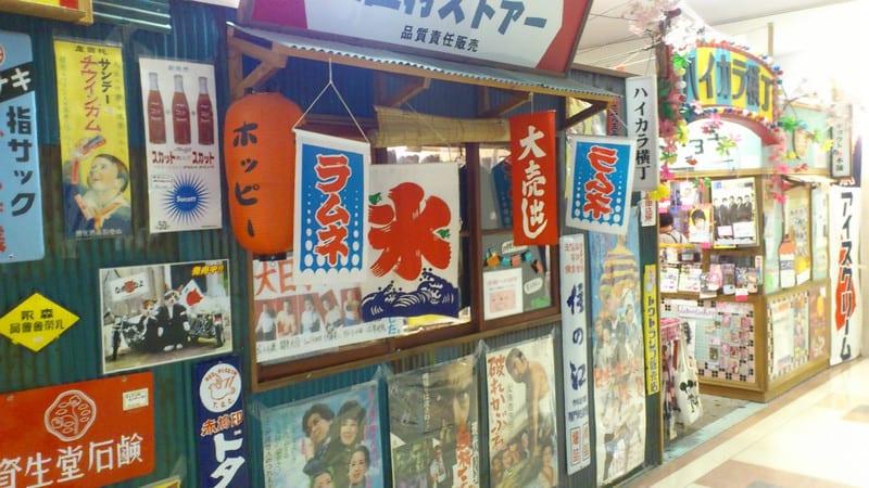 昭和なお店