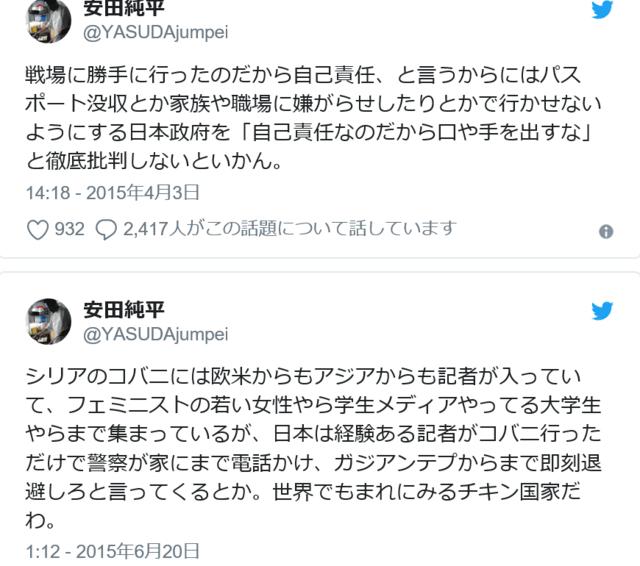 安田さんの両親も妻も「よく頑張った」とだけ。  日本政府や、ひょとして日本人の税金が使われることは何とも思わないのか、「ご迷惑おかけして、すみません」の一言も
