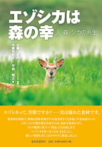 「エゾシカは森の幸」(平田剛士さん著書)