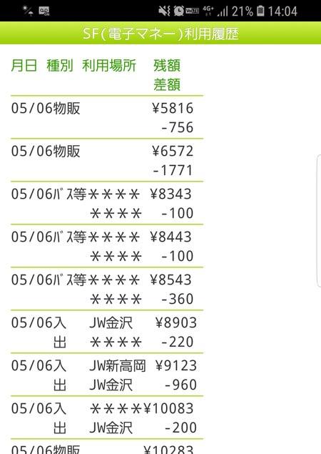 北陸新幹線停車駅はログイン無しでも駅名表示可能
