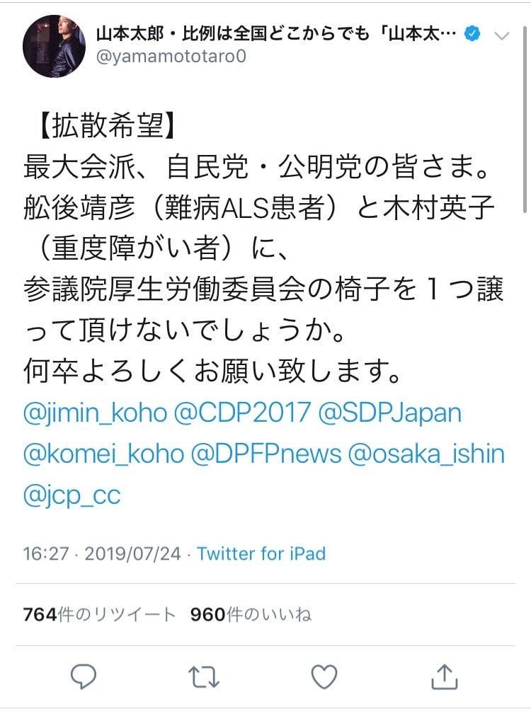 【悲報】山本太郎さん、早速「重度障害者」を盾に自民党に滅茶苦茶な要求を突きつけてしまうwwwwwwww