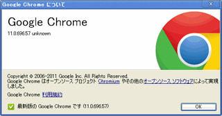 Google Chrome 11.0.696.57 unknown