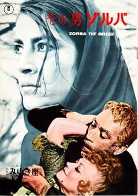 映画音楽史(256) 『その男ゾルバ』 1965年公開 - 港町のカフェテリア ...