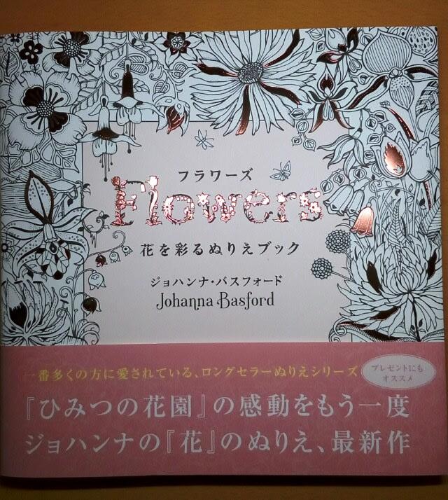 フラワーズ 花を彩るぬりえブックをダーウェント カラーソフトで