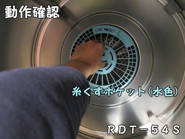 動作確認_RDT-54S_糸くずポケット