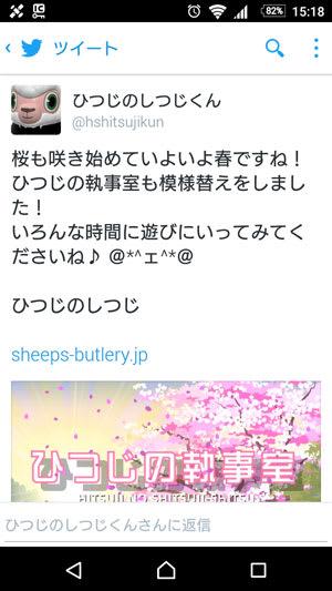 ひつじのしつじくん公式Twitterアカウント:2016/3/23 16:46のツイート