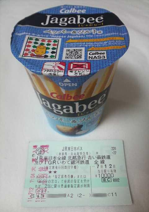 JR東日本パスとジャガビーのペッパー&ソルト味