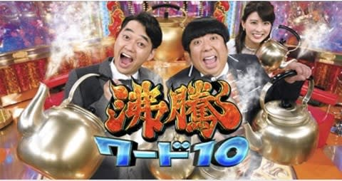 日本テレビの『沸騰ワード10』で壱岐が紹介されます - 壱岐☆Iki Iki ...