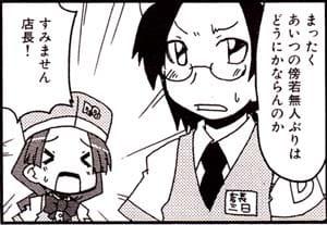 Manga_time_or_2012_02_p176