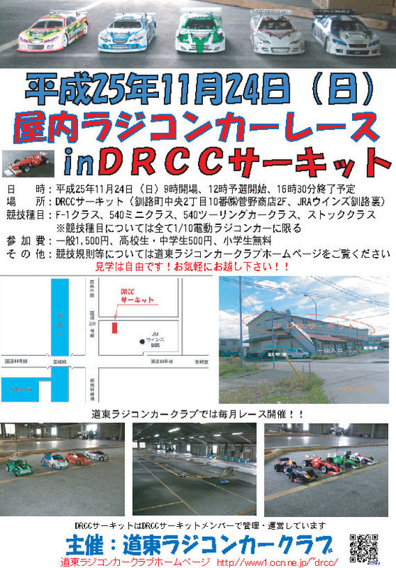 Race20131124