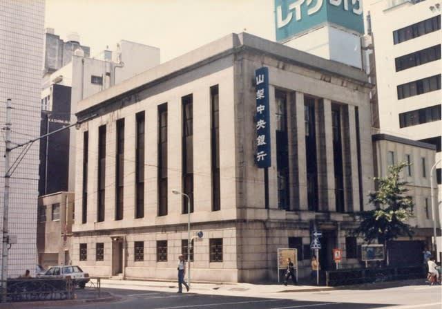 山梨 中央 銀行