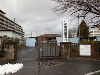 県立彦根翔陽高校