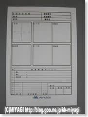 溶接作業実績管理シート