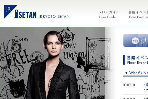 JR京都伊勢丹さんのトップページ