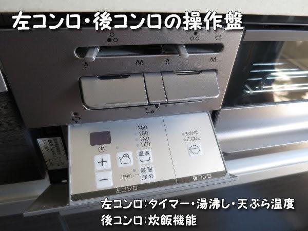 新ファミの操作盤左