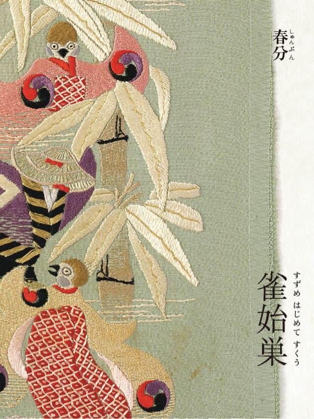 春分 すずめはじめてすくう - 長良川観光ホテル 石金ブログ