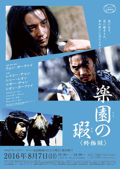 「アジア映画」のブログ記事一覧-フリーランス的発想のススメ