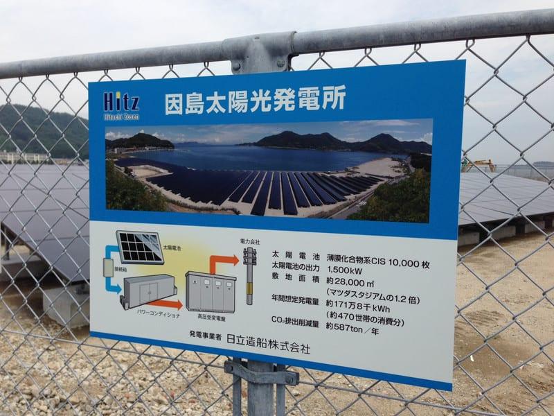 因島太陽光発電所