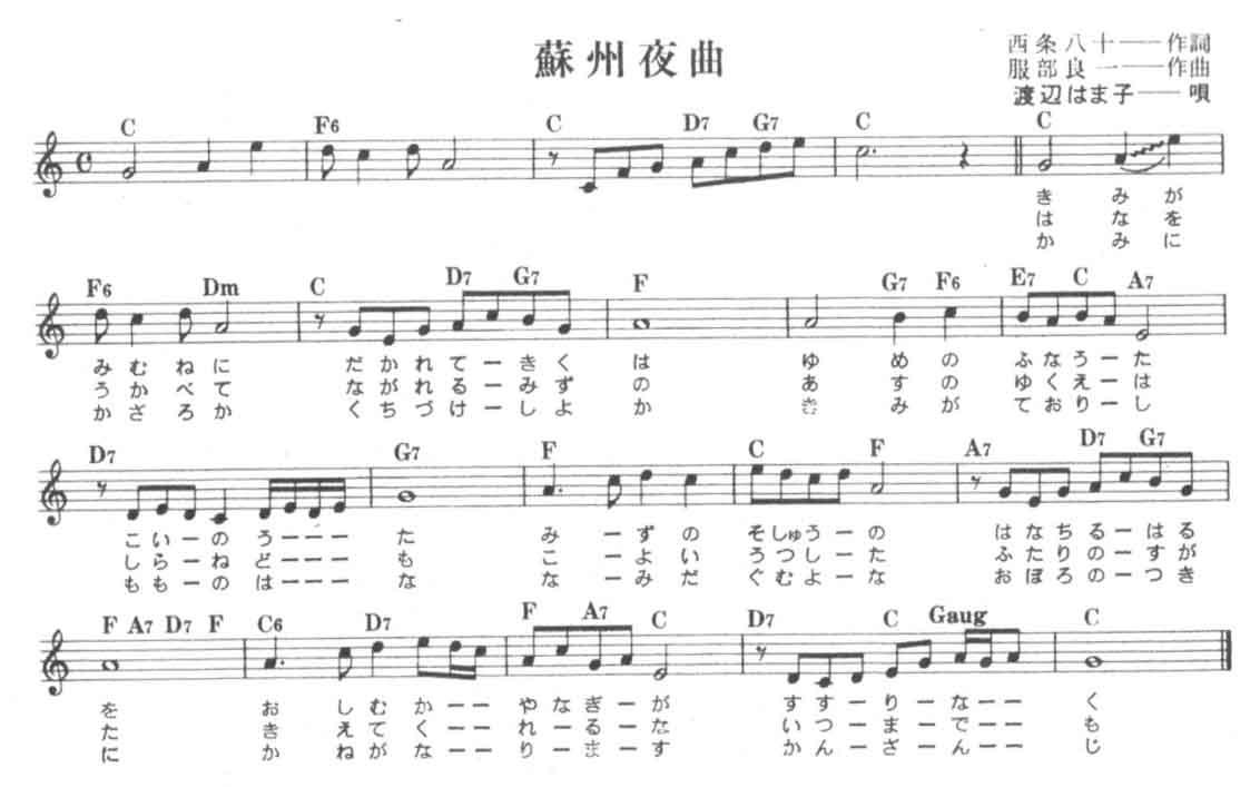 蘇州 夜曲