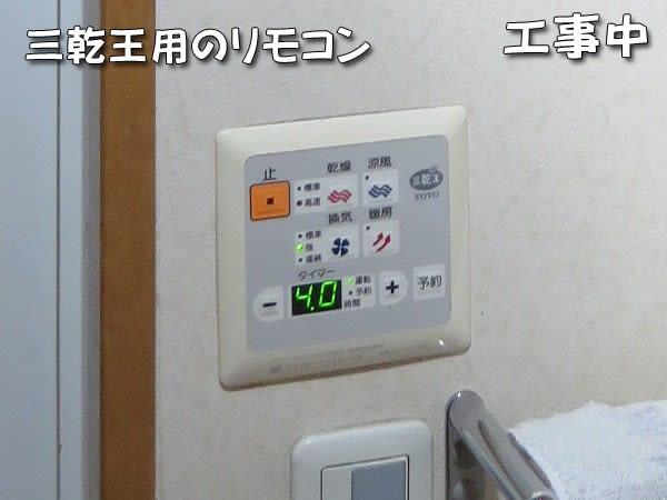 三乾王TYK200リモコン