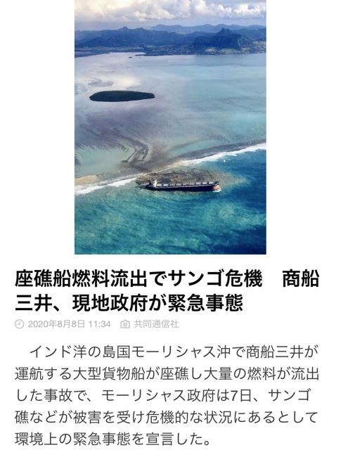 三井 商船 座礁