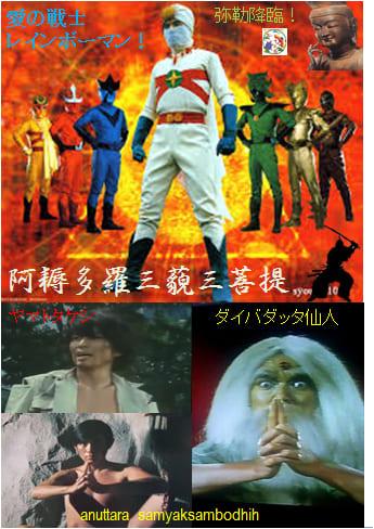 人気の「レインボーマン」動画  本 - ニコニコ動画
