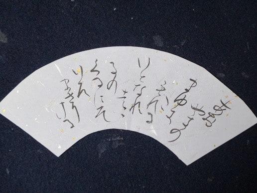 扇面にかなを書く 藤原兼輔30.3....