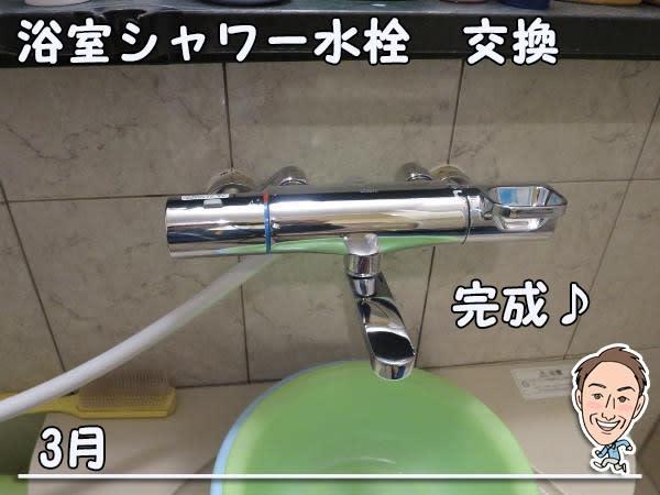 博多の建築士三兄弟_浴室シャワー水栓BF-WM147TSG
