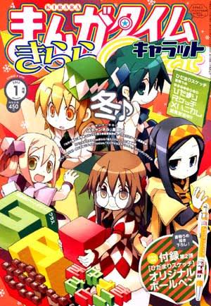 Manga_time_kr_carat_2013_01